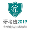 2019 04-26期(苏州班)光伏发电技术培训[研考班]