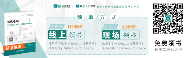 广告__微信公众号640<em></em>x200《光伏电站项目开发、建设、运营全流程解析》第二版