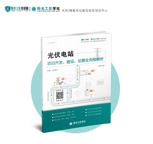 图文介绍—《光伏电站项目开发、建设、运营全流程解析》-1