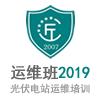2019 10-25期(常州班)光伏电站运维培训[研考班]