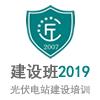 2019 11-08期(常州班)光伏電站建設培訓[研考班]