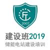 储能电站技术培训[研考班]2019 11-22期(北京班)