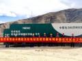 市占率超60%!阳光电源逆变器又一次成功通过西藏电网检测