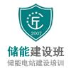 储能电站建设岗位培训  2020 01-03期(南京班)