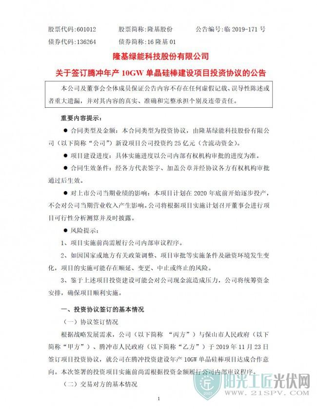 江苏有什么好玩的地方刚刚,隆基在云南腾冲再签10GW单晶硅棒项目