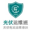 2020 05-22期(杭州班)光伏电站运维岗位培训