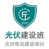 2020 08-14期(南京班)光伏电站建设岗位培训