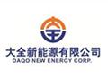 大全新能源Q2营收同比增长102% 多晶硅产销量均超指引