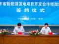 华亭煤业与华亭市签订光伏等新能源发电项目合作框架协议