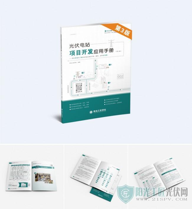 样机 拼_《光伏电站项目开发应用手册》第3版