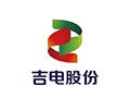 用于多个风电及光伏项目 吉电股份拟非公开发行股票募资22.4亿元