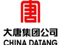 大唐吉林发电有限公司董事长、党委书记调整