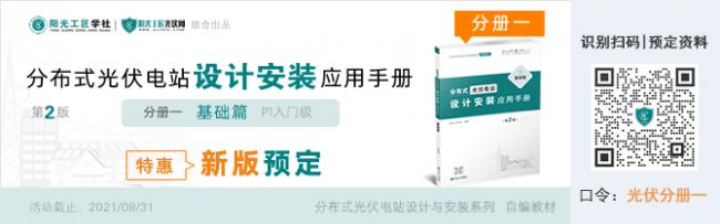 预定_公众号尾图(670<em></em>x210 )基础篇《光伏电站设计安装应用手册》第2版 .fw
