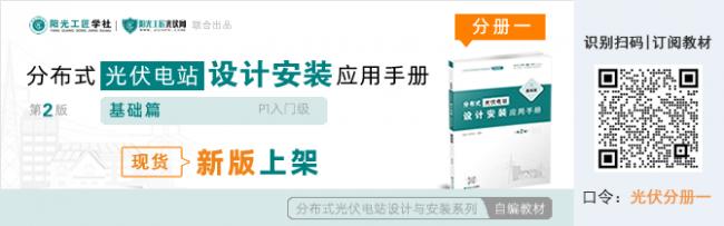 新版上架_公众号尾图(670<em></em>x210 )基础篇《光伏电站设计安装应用手册》第2版 .fw