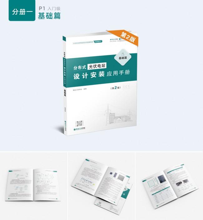 样机拼版_基础篇《光伏电站设计安装应用手册》第2版