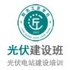 2021 10-29期(南京班)光伏电站建设岗位培训