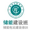 2021 09-03期(济南班)储能电站建设岗位培训