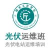 2021 08-27期(济南班)光伏电站运维岗位培训